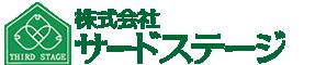 サードステージのロゴ