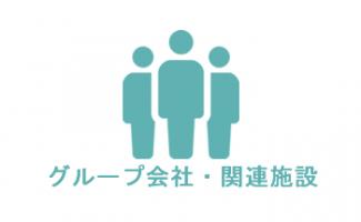 グループ会社・関連施設