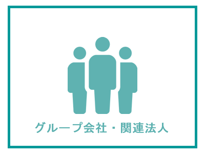 グループ会社・関連法人