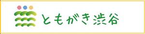 ともがき渋谷